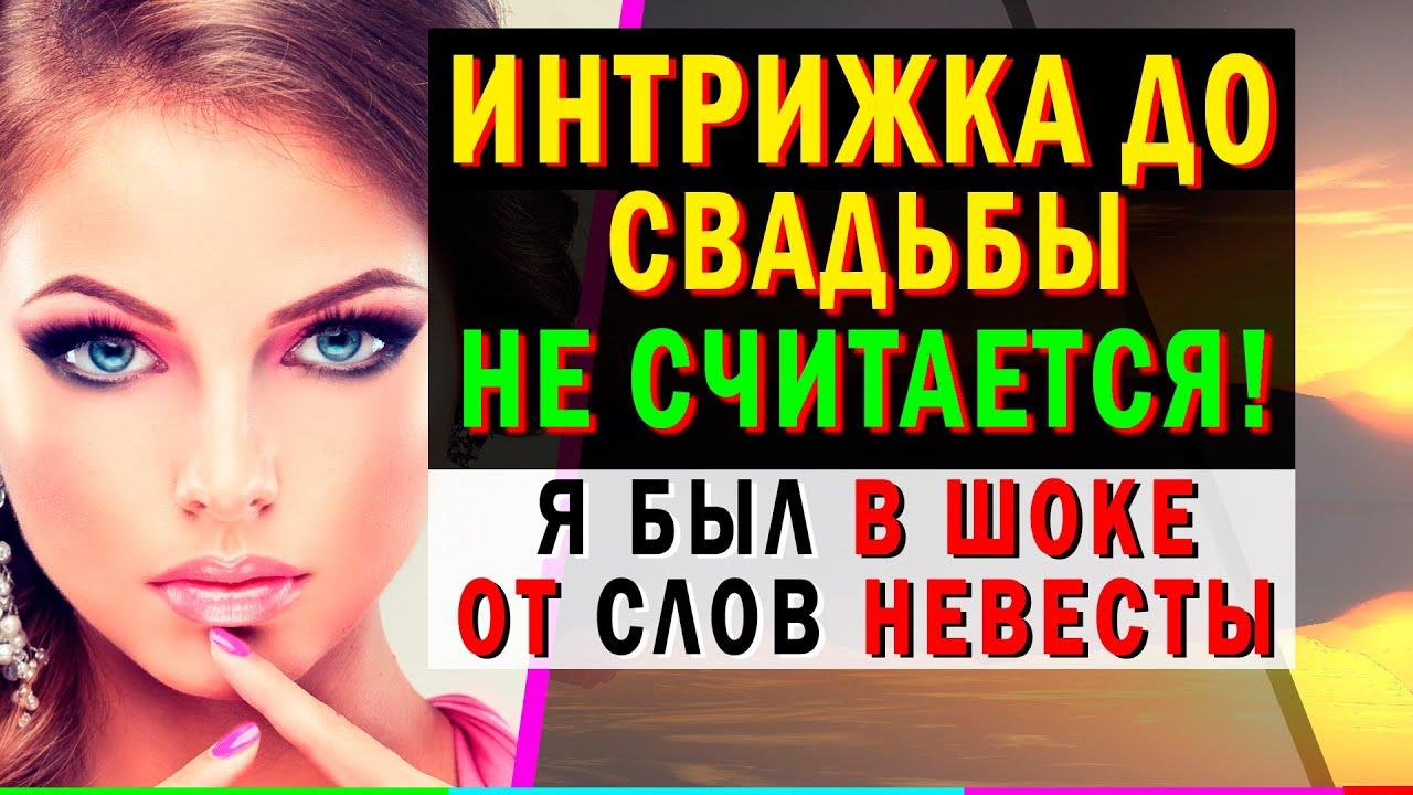 ИЗМЕНА ДО СВАДЬБЫ не СЧИТАЕТСЯ! Женские измены истории из ...