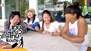 เทยเที่ยวไทย | พี่!!หนูตื่นเต้น