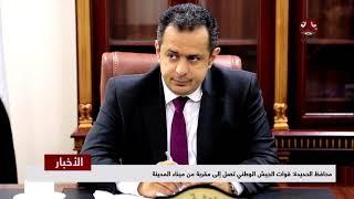 رئيس الوزراء: الجيش يحمي المدنيين من المليشيات في الحديدة والحوثي لا عهد له ولا ذمة