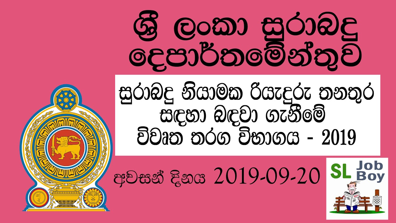 Government job vacancies in Sri Lanka 2019-Excise Department