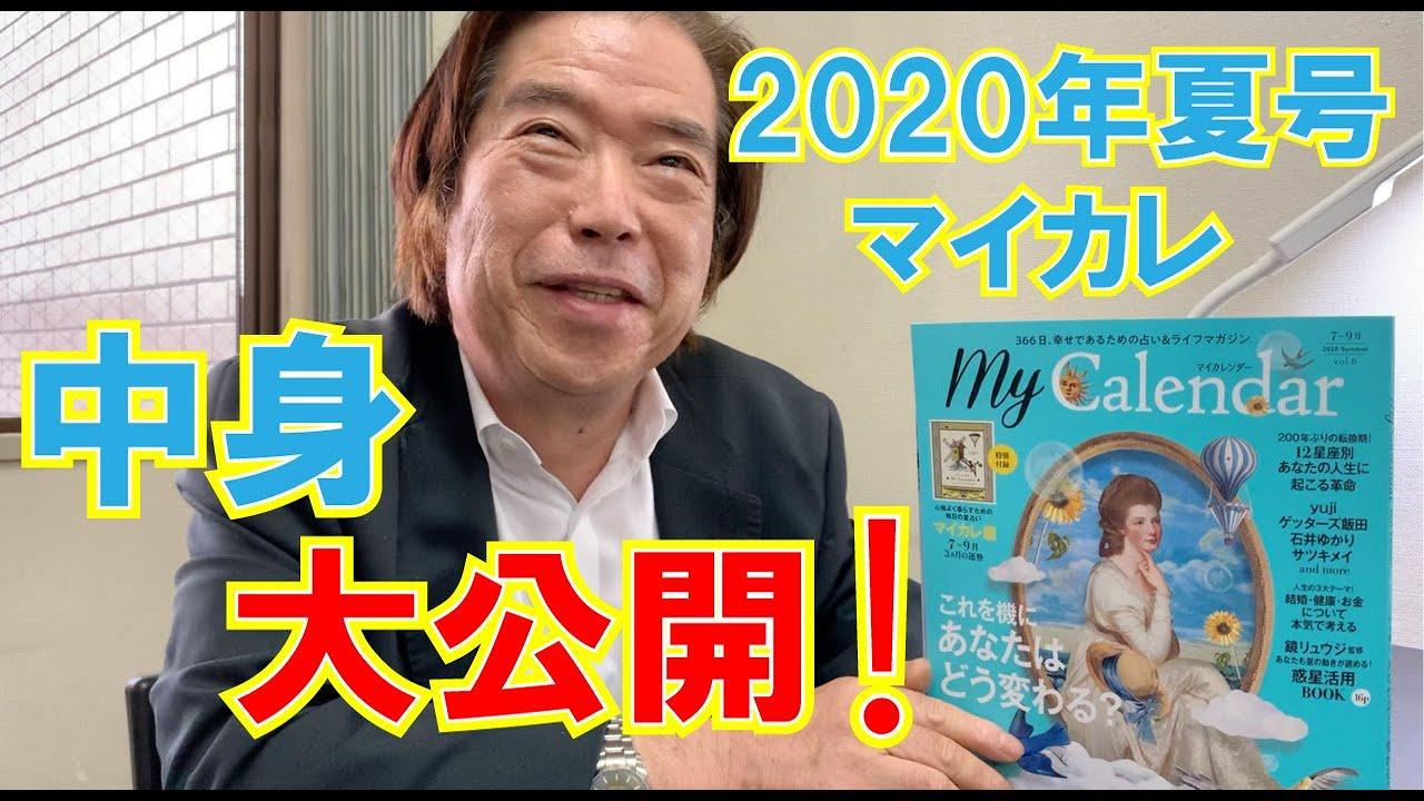 夏 ゲッターズ飯田 2020