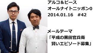 テーマ 「平成の黒田官兵衛募集」、アルコ&ピースANN0 2014年1月16日 #...
