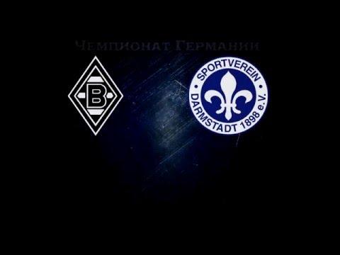 Боруссия м- дармштадт смотреть