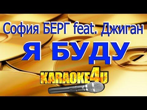 София БЕРГ Feat. ДЖИГАН | Я буду | Караоке (Кавер минус)