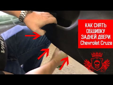 Как снять обшивку задней двери Chevrolet Cruze