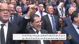 مجلس النواب المغربي يمنح الثقة لحكومة العثماني