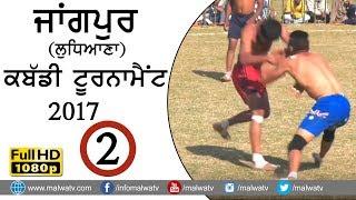 JANGPUR (Ludhiana) ● KABADDI TOURNAMENT ਕਬੱਡੀ ਟੂਰਨਾਮੈਂਟ - 2017 ● Part 2nd