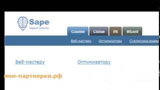 Get Free Exclusive Russian Sape ru Filter + Bonus Beginners Guide!