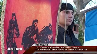 Αποκαλυπτήρια του Μνημείου Θυμάτων Ποντιακής Γενοκτονίας στο Μεσόβουνο