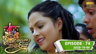 Sihina Genena Kumariye | Episode 74 | 2020-10-04 Thumbnail