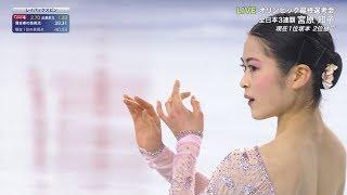 12/21/2017 Japan Championships SP Satoko Miyahara Memoirs of a Geisha.