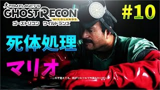 【KUN】軍隊版GTAの死体処理マリオがグロすぎる #10【ゴーストリコンワイルドランズ】 thumbnail