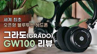 세계 최초 오픈형 블루투스 헤드폰! 그라도(GRADO)…