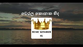Werala Konaka Hida Bala Hidinnemi | Prince Udaya Priyantha | වෙරල කොනක හිද