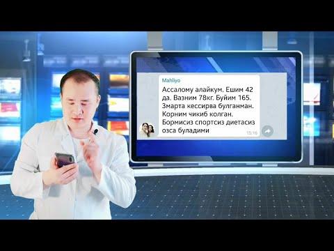 Доктор Исчанов Эфир консультация