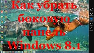 как убрать боковую панель в windows 8.1 и 8 первая часть