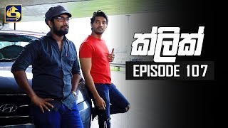 "Click Episode 107 || ""ක්ලික් "" 