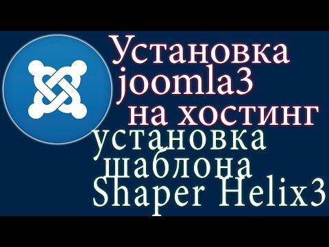 3 Установка Joomla3  на хостинг