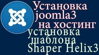 видео Joomla 3.3 на русском установка бесплатно
