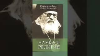 Наука и религия Святитель Лука 20