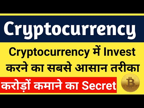 What is Cryptocurrency | How to trade in Cryptocurrency | Cryptocurrency | Bitcoin