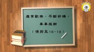 Publication Date: 2019-11-11 | Video Title: 2019-2020 班口號(6EL)