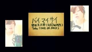 RADWIMPSのフロントマンである野田洋次郎が熊本地震の被災地支援のため...