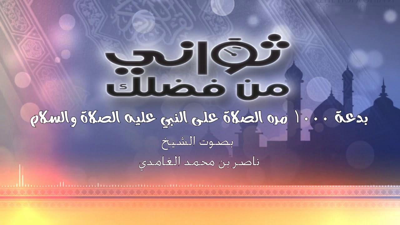 حكم الصلاة على النبي عليه الصلاة والسلام 1000 مرة - الشيخ/ ناصر ال زيدان الغامدي