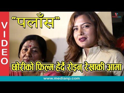 New Nepali Movie PALASH |  Preminer Show | Ft. Rekha Thapa, Aayub KC, Kameshwor Chaurasiya