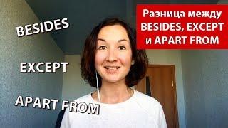Разница между BESIDES, EXCEPT и APART FROM. Английский для путешествий