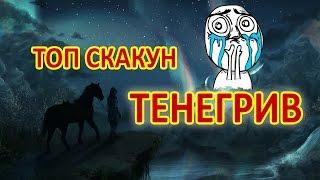 Skyrim - лучший конь (ТЕНЕГРИВ)