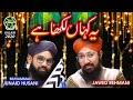 New Rabiulawal Naat 2020 - Muhammad Junaid Husani&Jawed Rehmani - Ye Kahan Likha Hai - Safa Islamic
