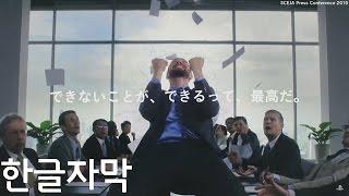 플레이스테이션4 일본 광고영상 (한글자막)