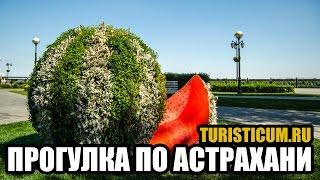 видео Достопримечательности Астрахани