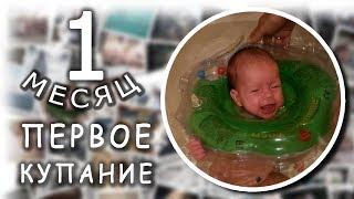 Первое купание в большой ванне ► Купание с кругом на шее ► 1 месяц