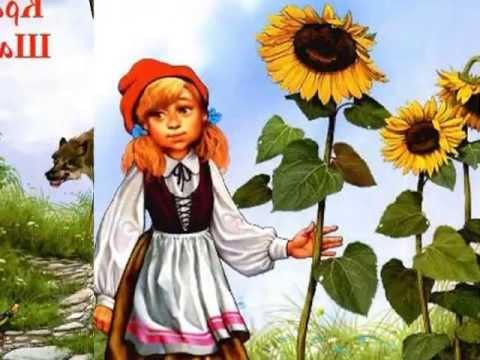 Мультфильм Красная шапочка смотреть онлайн