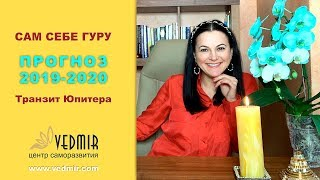 ГОРОСКОП УДАЧИ | Транзит Юпитера 2019-2020 | САМ СЕБЕ ГУРУ