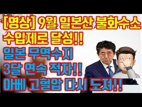 [영상] 9월 일본산 불화수소 수입제로 달성!! 일본 무역수지  3달 연속 적자!! 아베 고혈압 다시 도져!!