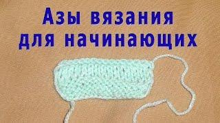 Вязание для начинающих спицами (азы, набор петель)