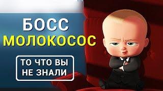 Босс-Молокосос - Все что вы не знали об этом фильме 2017