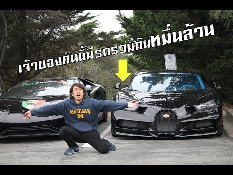 รวยจริงอะไรจริง!!! เจ้าของ Bugatti Chiron คันนี้มีไฮเปอร์คาร์มูลค่าเหยียบหมื่นล้าน