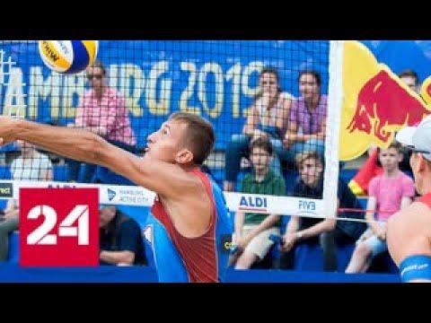 В Гамбурге начался чемпионат мира по пляжному волейболу - Россия 24
