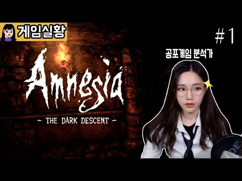 [소니쇼]잘 놀라지 않는 강원도 공포게임 분석가의 【암네시아 # 1】 | Amnesia The Dark Descent