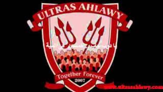 Ultras ahlawy...الغـــــــــراب .. اغنية جديدة