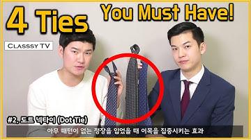 남자에게 꼭 필요한 4가지 넥타이 코디(패션, 종류) #50