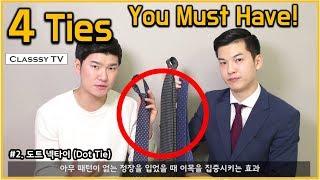 남자에게 꼭 필요한 4가지 넥타이 코디(패션, 종류) …