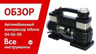 Обзор автомобильного компрессора Inforce 04-06-08
