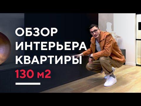 ОБЗОР ДИЗАЙНА СОВРЕМЕННОЙ КВАРТИРЫ 130 КВ. М. | румтур по четырехкомнатной квартире