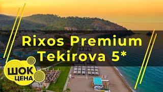 Rixos Premium Tekirova 5 Лучшие отели Турции Цены на туры в одном месте