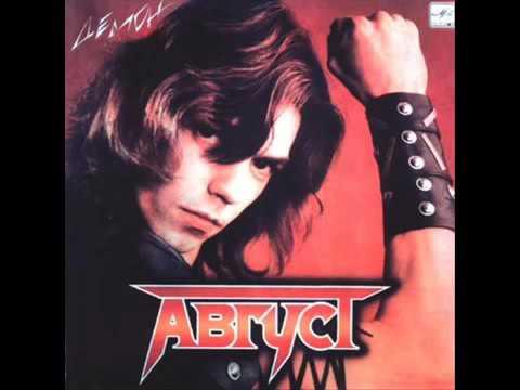 Август Демон Весь Альбом 1987 URSS